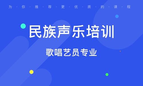 上海民族声乐培训