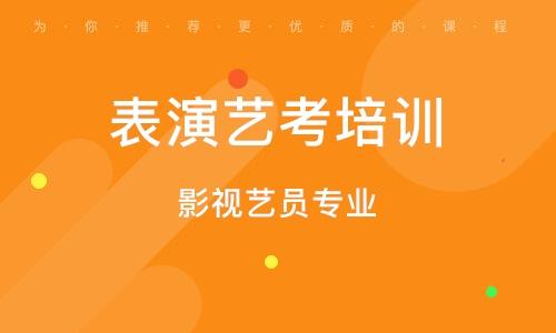 上海表演艺考培训班
