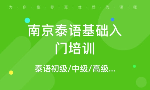 南京泰語基礎入門培訓