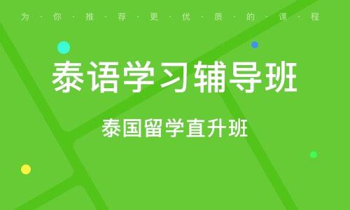潍坊泰语学习辅导班