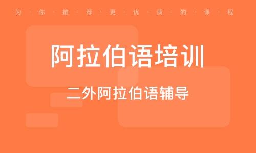 潍坊阿拉伯语培训学校