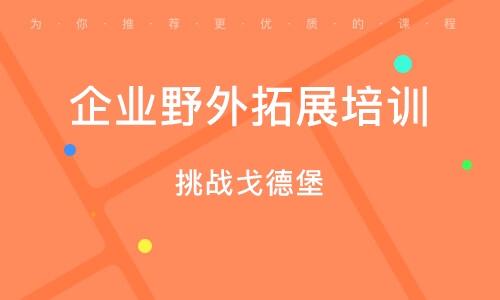 天津企业野外拓展培训