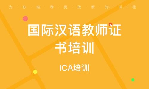 南京國際漢語教師證書培訓