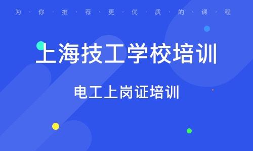 上海技工學校培訓