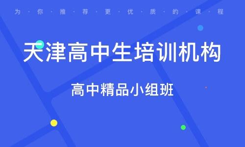 天津高中生培训机构