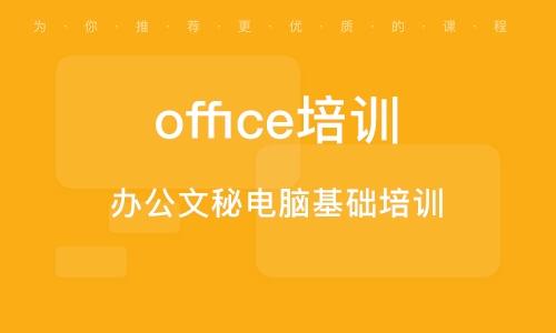 廣州office培訓中心