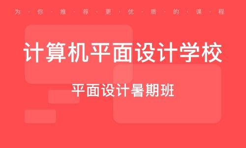 哈尔滨计算机平面设计黉舍