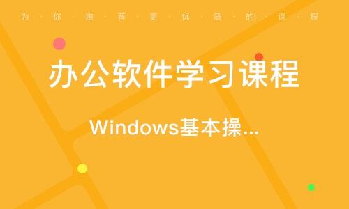 廣州辦公軟件學習課程