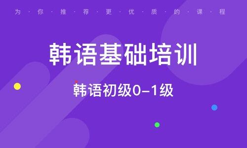 北京韩语基础培训学校