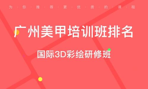 国际3D彩绘研修班