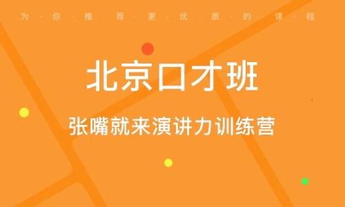 北京口才班