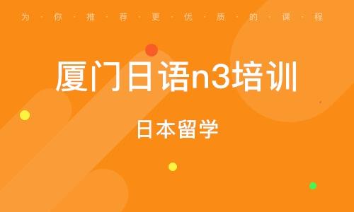 廈門日語n3培訓