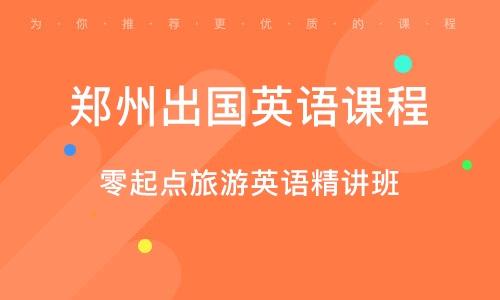 郑州出国英语课程