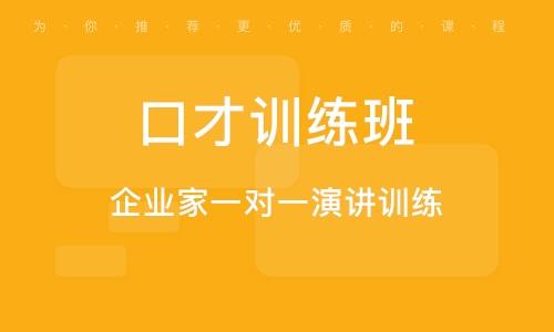 北京口才训练班