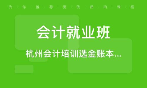 杭州管帐培训选金帐本管帐师事务所