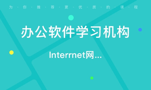 廣州辦公軟件學習機構