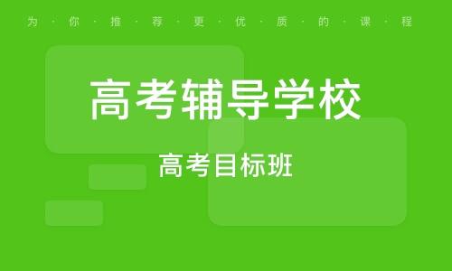 北京高考輔導學校