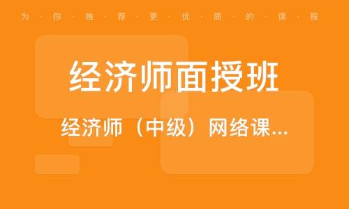 北京经济师面授班