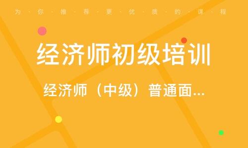 北京经济师初级培训班