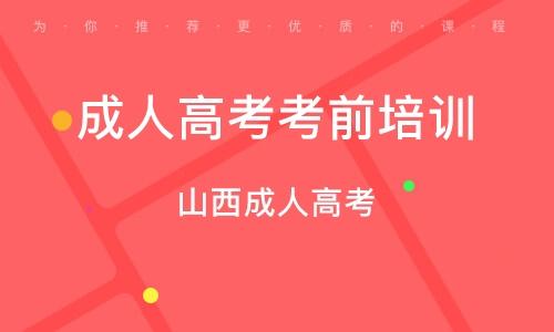 天津成人高考考前培训班