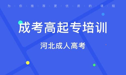 天津成考高起专培训