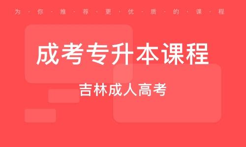 天津成考专升本课程