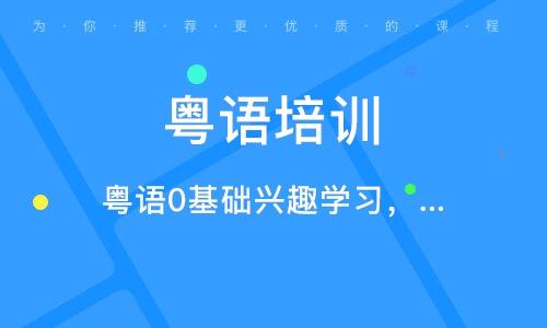 南京粵語培訓機構