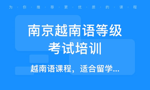 南京越南語等級考試培訓