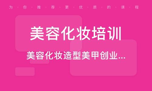 武汉美容化妆造型美甲创业课程【4个月】