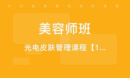武汉光电皮肤管理课程【1周】