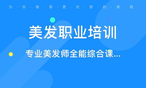 武漢專業美發師全能綜合課程【5個月】