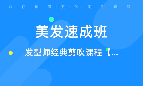 武汉发型师经典剪吹课程【4周】