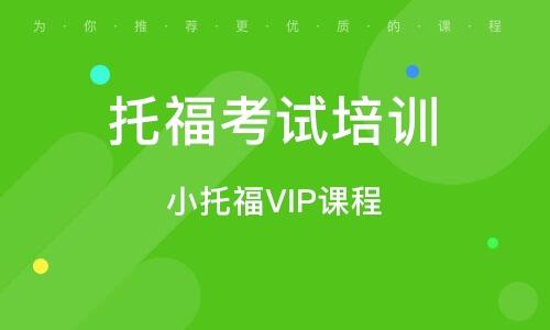 小托福VIP課程