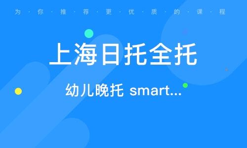 上海幼兒晚托 smart kids