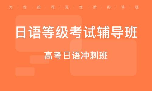 郑州日语等级考试辅导班