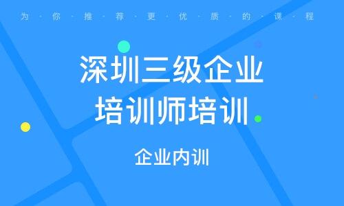 深圳企業內訓