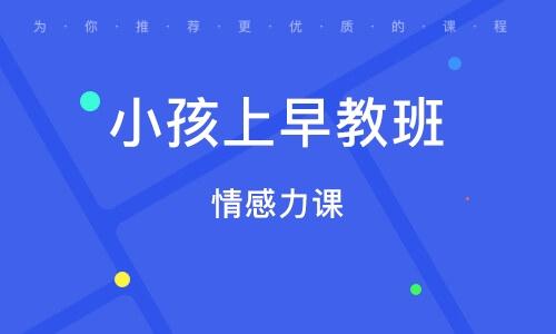 北京情感力课