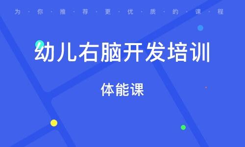 北京体能课