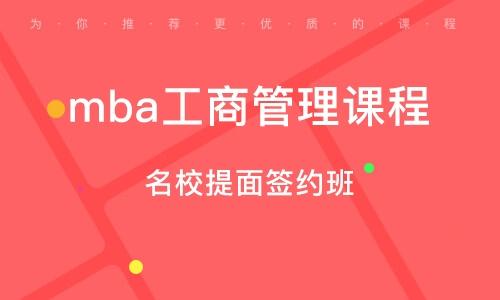 青岛mba工商管理课程