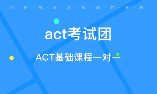 武汉act考试团