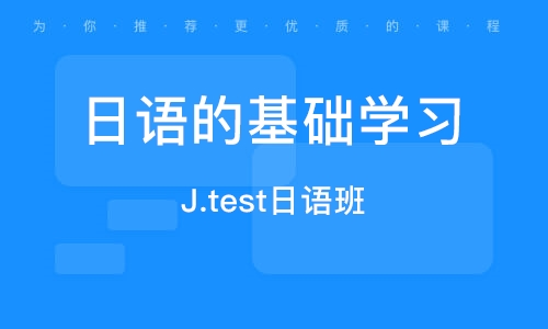J.test日語班