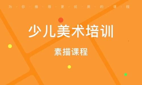廣州素描課程