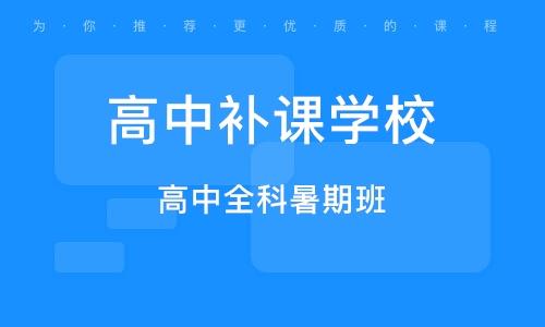天津高中全科暑期班