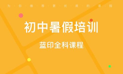天津藍印全科課程