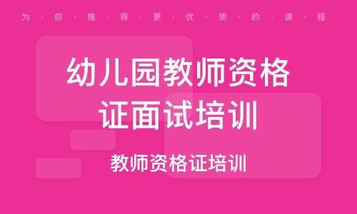 武汉幼儿园教师资格证面试培训
