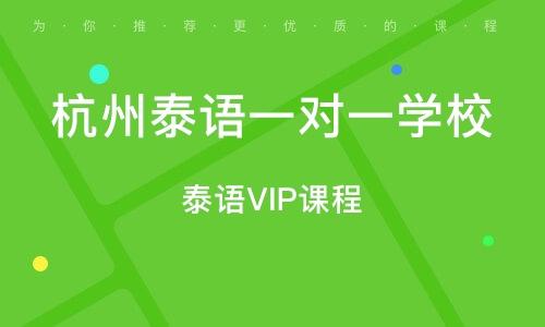 泰語VIP課程