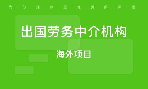 廣州海外項目