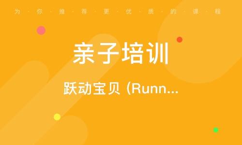 跃动宝贝 (Runners)