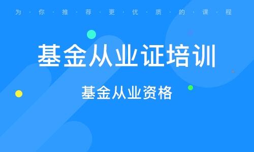 廣州基金從業資格
