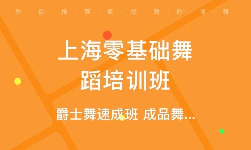 上海零基础舞蹈培训班